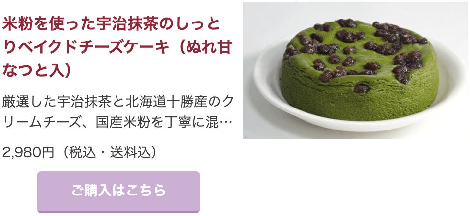 米粉を使った宇治抹茶のしっとりベイクドチーズケーキ(ぬれ甘なつと入)