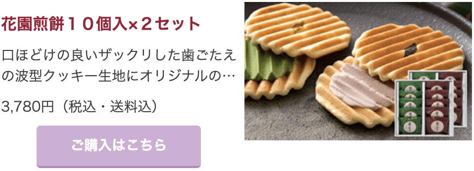 花園煎餅10個入×2セット