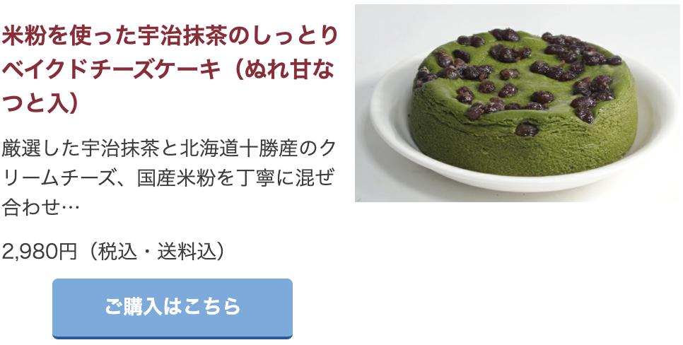 米粉を使った宇治抹茶のしっとりベイクドチーズケーキ