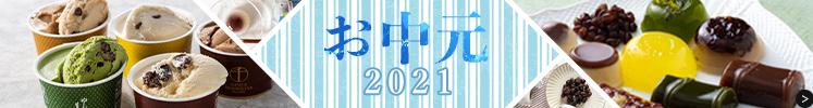 2021お中元