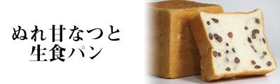 ぬれ甘なつと生食パン
