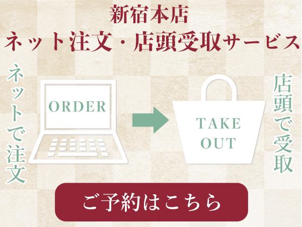 新宿本店テイクアウト